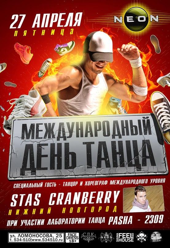 Международный день танца в Кирове