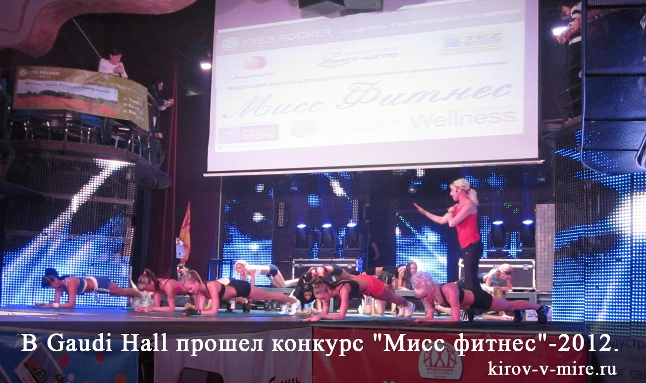 Мисс фитнес 2012