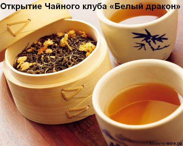 Открытие Чайного клуба «Белый дракон» в Кирове