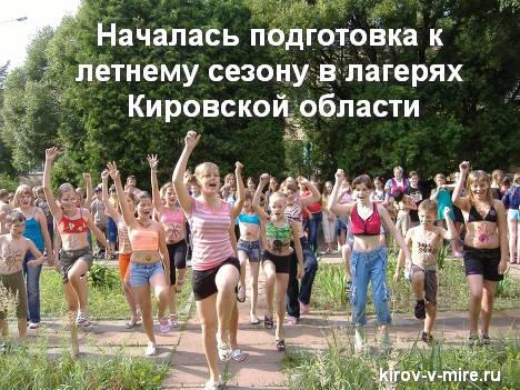 Подготовка к летнему сезону в лагерях Кировской области