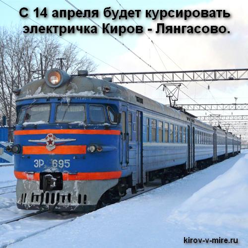Расписание электричек Киров – Лянгасово