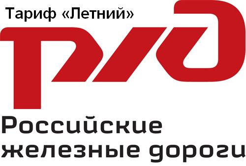 Тариф «Летний» от РЖД