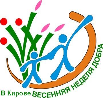 В Кирове Весенняя неделя добра 2012