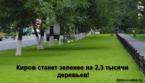 киров озеленение города