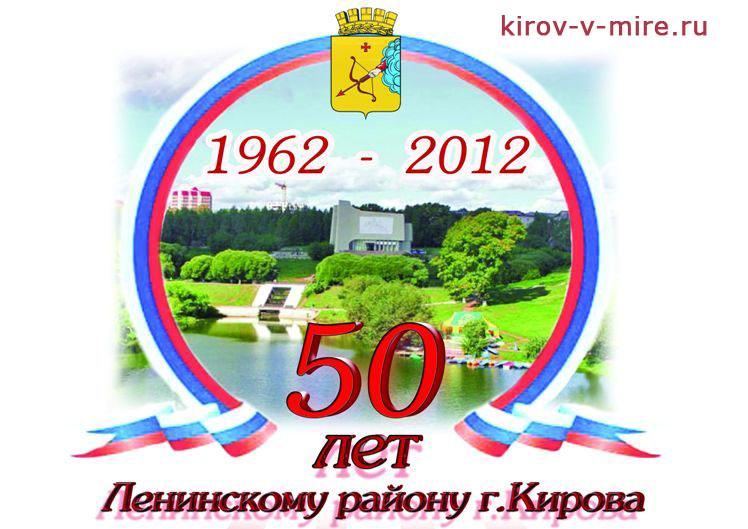 50 лет Ленинскому району