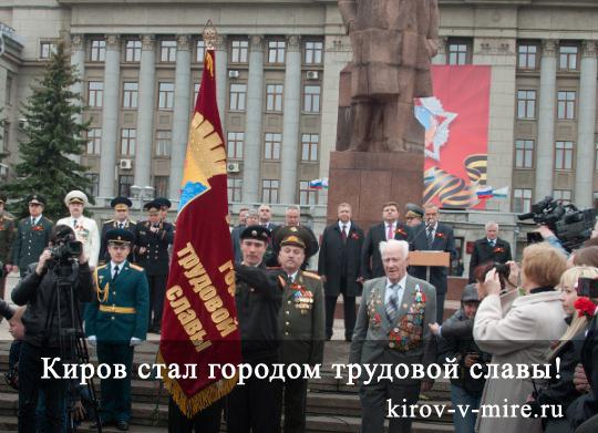 Киров - город трудовой славы