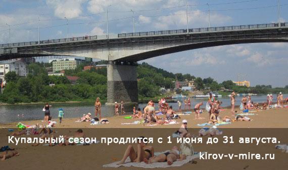 Пляж в Кирове