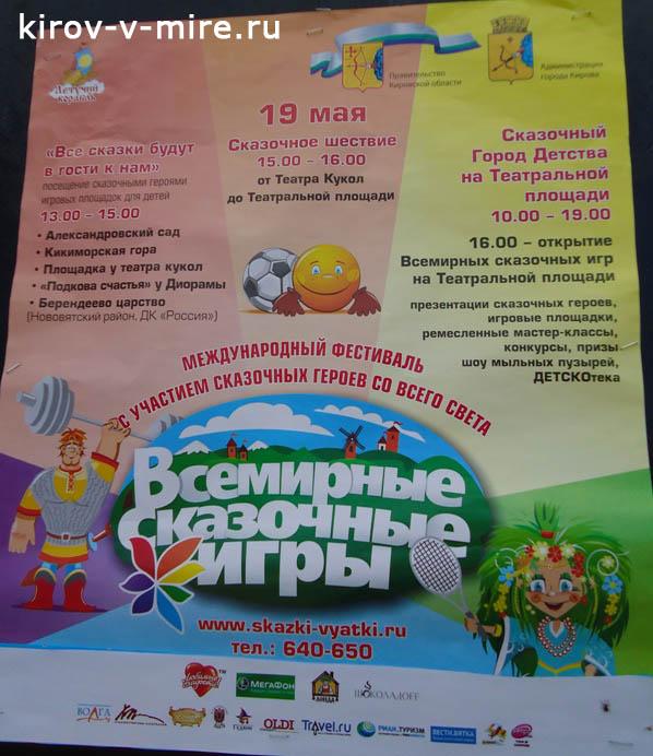 Сказочные игры в Кирове