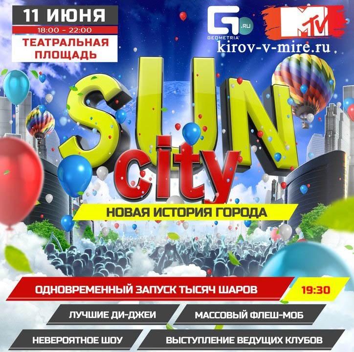 Фестиваль Suncity