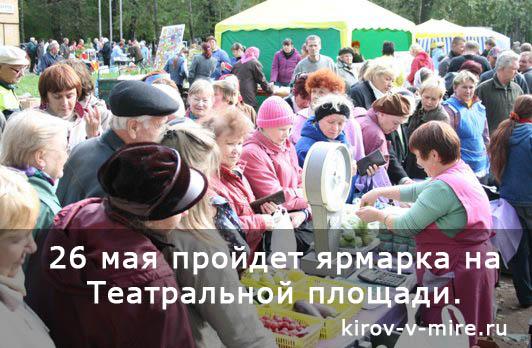 Ярмарка на Театральной площади