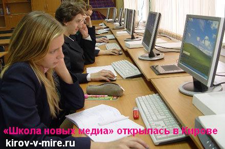 «Школа новых медиа» открылась в Кирове