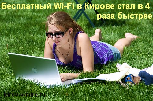 Бесплатный Wi-Fi в Кирове стал в 4 раза быстрее