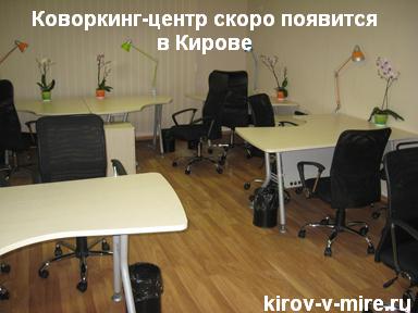 Коворкинг-центр скоро появится в Кирове
