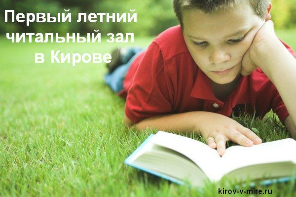 Первый летний читальный зал в Кирове