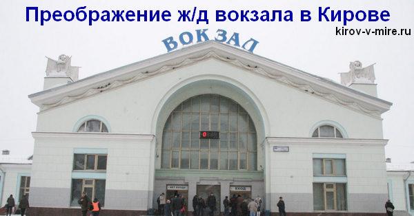 Преображение жд вокзала в Кирове
