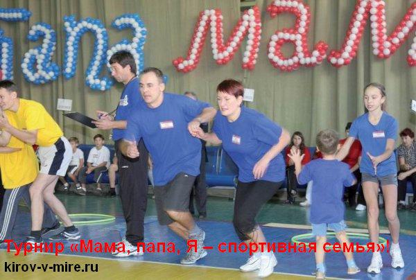 Турнир «Мама, папа, Я – спортивная семья»! в Кирове