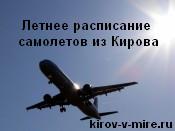 аэропорт «Победилово»