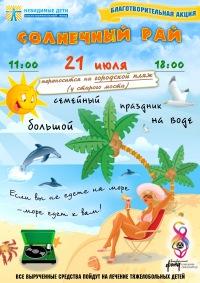 """Акция """"Солнечный рай"""""""