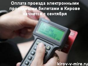 Электронные проездные билеты в Кирове
