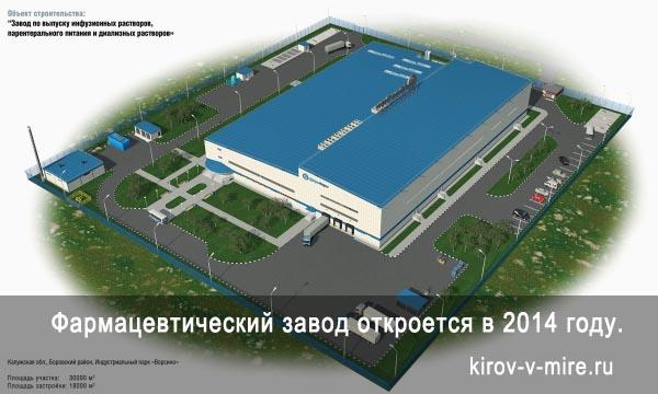 Фармацевтический завод в Кировской области