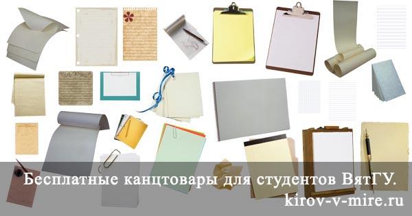 Бесплатные канцтовары студентам России