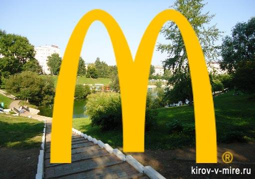 Макдоналдс в парке имени Кирова