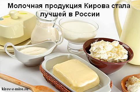 Молочная продукция Кирова стала лучшей в России