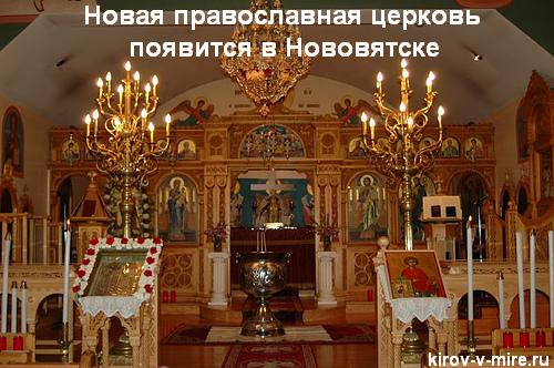 Новая православная церковь появится в Нововятске