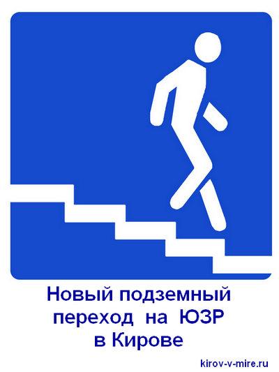 Новый подземный переход  на  ЮЗР в Кирове