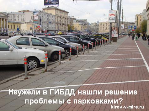 Парковочная разметка в Кирове