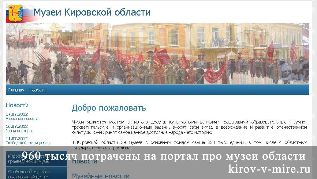 Портал про музеи Кировской области