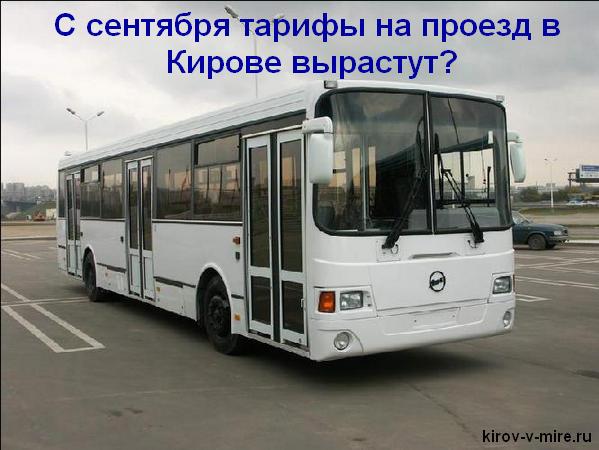 С сентября тарифы на проезд в Кирове вырастут