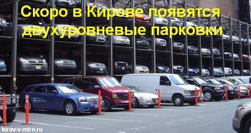 Скоро в Кирове появятся двухуровневые парковки