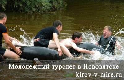 Молодежный турслет от Нововятского района