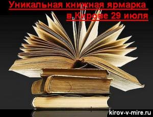 В Кирове готовится уникальная книжная ярмарка.