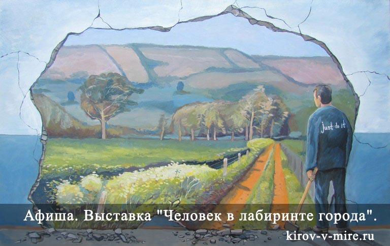 """Выставка """"Человек в лабиринте города"""""""