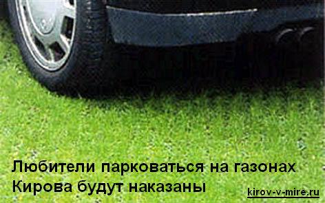 парковка на газонах Кирова