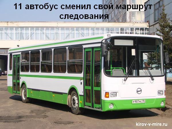 11 автобус сменил свой маршрут следования