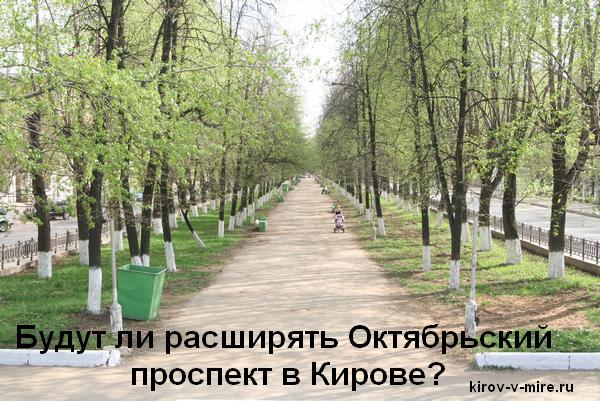 Будут ли расширять Октябрьский проспект