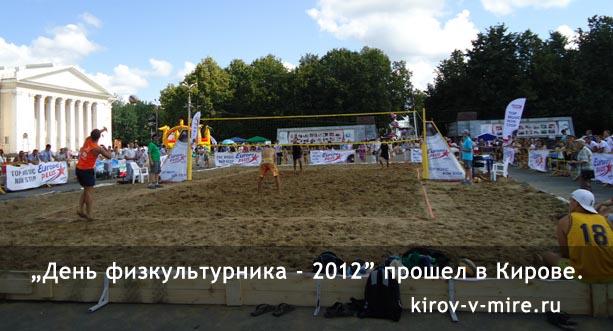День физкультурника 2012 в Кирове
