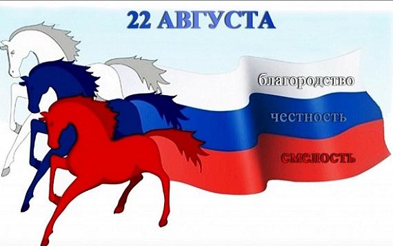 День государственного флага отметили в Кирове