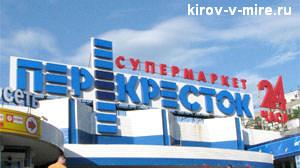 Гипермаркет «Перекресток» в Кирове