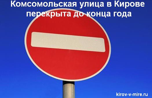 Комсомольская улица в Кирове перекрыта до конца года