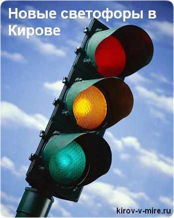 Новые светофоры в Кирове
