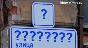Переименование улиц в Кирове продолжается