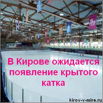 В Кирове ожидается появление крытого катка  2