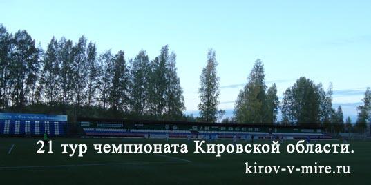 2Чемпионат Кировской области по футболу