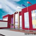4 новых школы для Кирова