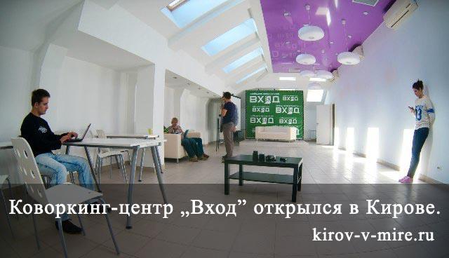 """Коворкинг-центр """"Вход"""""""