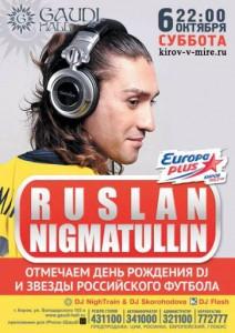 Руслан Нигматуллин